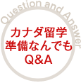 Question and Answer カナダ留学準備なんでもQ&A